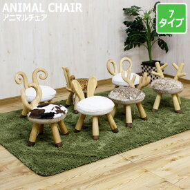 ANIMAL CHAIR アニマルチェア
