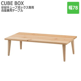MATERIAL マテリアル 杉材キューブボックス専用 台座兼用テーブル 幅78cm