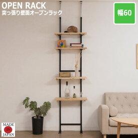 MATERIAL マテリアル 突っ張り壁面オープンラック 幅60cm