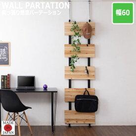 MATERIAL マテリアル 突っ張り壁面パーテーション 幅60cm