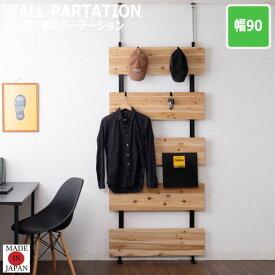 MATERIAL マテリアル 突っ張り壁面パーテーション 幅90cm