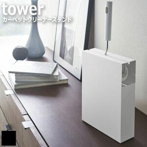 Tower タワー カーペットクリーナースタンド