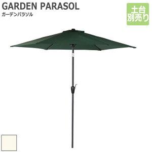 GARDEN PARASOL ガーデンパラソル (土台別売り)