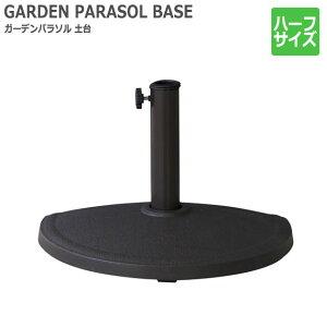 GARDEN PARASOL ガーデンパラソル 土台 ハーフサイズ (本体別売り)