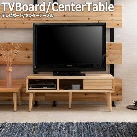 MATERIAL マテリアル テレビボード/センターテーブル