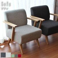 【送料無料】Moti(モティ)1人掛け用ソファ(天然木、木製家具、椅子、腰掛け、赤、灰、緑、可愛い、ナチュラル、肘掛け、カフェ、ボリューム感、北欧、デザイナーズ、1人用、シンプル)
