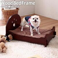 ペット用木製すのこベッド