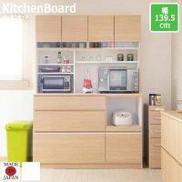 SUGARシュガー国産キッチンボード幅139.5cm開梱設置サービス付き