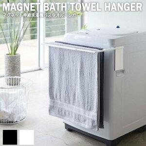Tower タワー マグネット伸縮洗濯機バスタオルハンガー