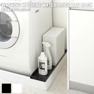 Tower タワー 洗濯機防水パン上ラック