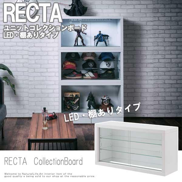 RECTA レクタ ユニットコレクションボード LED・棚ありタイプ コレクションケース ガラス製 白 ホワイト コレクションボード フィギア収納 おしゃれ おすすめ[送料無料]北海道 沖縄 離島は別途運賃がかかります