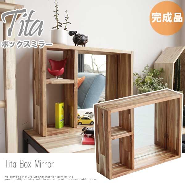 Tita チタ ボックスミラー 卓上ミラー ボックス収納 木製 国産 ミニミラー 鏡 ミニラック カントリー おすすめ おしゃれ[送料無料]北海道 沖縄 離島は別途運賃がかかります