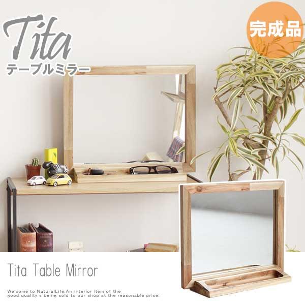 Tita チタ テーブルミラー 卓上ミラー ボックス収納 木製 国産 ミニミラー 鏡 ミニラック カントリー おすすめ おしゃれ[送料無料]北海道 沖縄 離島は別途運賃がかかります