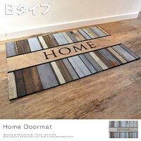 Home(ホーム)ドアマットBタイプ(玄関マット、屋外、洗える、北欧、水洗い、カラフル、幅75cm、奥行45cm、おしゃれ、生活雑貨)