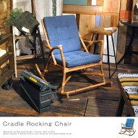 Cardleクレイドルデニムロッキングチェアカントリーゆりかご椅子デニムチェアデニム生地ナチュラルラタンチェアおしゃれおすすめ[送料無料]北海道沖縄離島は別途運賃がかかります