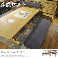 Preプレダイニング4点セット食卓4人掛けリビング天然木木製ナチュラル北欧ダイニングおしゃれ[送料無料]北海道沖縄離島は別途運賃がかかります