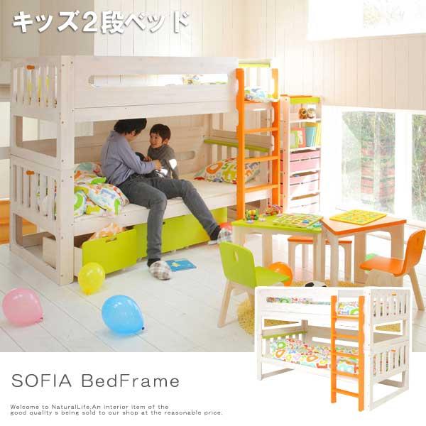 SOFIA ソフィア キッズ2段ベッド二段ベッド 寝室 子供用 キッズ 子供部屋 寝具 ベッド 兄弟 白 ホワイト かわいい[送料無料]北海道 沖縄 離島は別途運賃がかかります