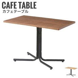 Dario ダリオ カフェテーブル 長方形タイプ アメリカン 工業系 インダストリアル 机 ブラウン ナチュラル 西海岸 おすすめ おしゃれ[送料無料]北海道 沖縄 離島は別途運賃がかかります