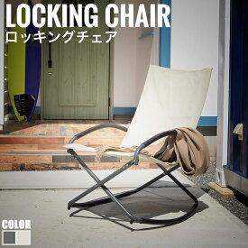 Resort リゾート ロッキングチェア ガーデンチェア エクステリア 椅子 リラックス 折りたたみ バルコニー おしゃれ[送料無料]北海道 沖縄 離島は別途運賃がかかります