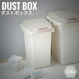 Home&Home ホーム&ホーム ワンハンドパッキングペール 33L 国産 くず入れ ダストボックス 赤ちゃん オムツ用ゴミ箱 クリームベージュ おしゃれ