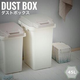 Home&Home ホーム&ホーム ワンハンドパッキングペール 47L 国産 くず入れ ダストボックス 赤ちゃん オムツ用ゴミ箱 クリームベージュ おしゃれ