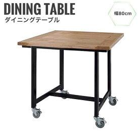 Worker ワーカー ダイニングテーブル 幅80cm 机 ヴィンテージ ナチュラル スチール 木製 天然木 かっこいい アメリカン おしゃれ[送料無料]北海道 沖縄 離島は別途運賃がかかります