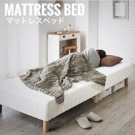 Angela アンジェラ マットレスベッド シングルサイズ Sサイズ ソファベッド 1人暮らし 快適 コンパクト 寝具 おしゃれ[送料無料]北海道 沖縄 離島は別途運賃がかかります