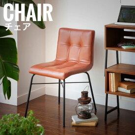Granz グランツ チェアダイニングチェア デスクチェア 椅子 レザー レッド 赤 アメリカン 西海岸 モダン 新生活 おしゃれ おすすめ[送料無料]北海道 沖縄 離島は別途運賃がかかります