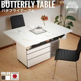 ALETTA アレッタ バタフライテーブル 幅119.5cm 折りたたみ ダイニングテーブル 4人掛け モダン 多収納 おしゃれ 白家具 ホワイト 木製[送料無料]北海道 沖縄 離島は別途運賃がかかります