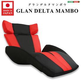 GLAN DELTA MANBO グランデルタマンボウ デザイン座椅子 (インテリア イス チェア 座椅子 椅子 スツール リクライニングチェア メッシュ生地 ギア調節可能)