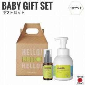 Babybuba ベビーブーバ ギフトセットA ベビー用品 出産祝い シャンプー オーガニック オイル 国産 日本製 プレゼント おしゃれ北海道 沖縄 離島は別途運賃がかかります