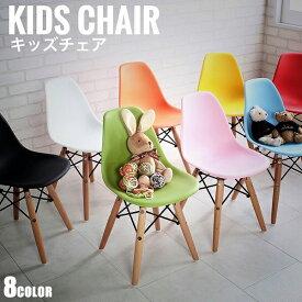 EamesShellChair Kids イームズシェルチェア キッズ 子供用 椅子 子供部屋 木脚 スチール 可愛い おしゃれ[送料無料]北海道 沖縄 離島は別途運賃がかかります
