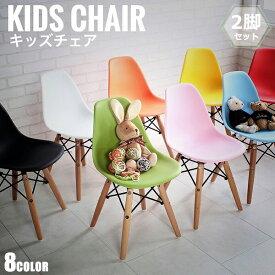 EamesShellChair Kids イームズシェルチェア キッズ 2脚セット 子供用 椅子 子供部屋 木脚 スチール 可愛い おしゃれ[送料無料]北海道 沖縄 離島は別途運賃がかかります
