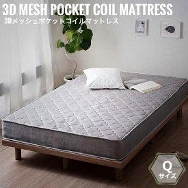 3Dメッシュ ポケットコイルマットレス Qサイズ 快眠 ベッドマットレス クイーンサイズ 2枚組 格安 お手頃 激安 おしゃれ おすすめ[送料無料]北海道 沖縄 離島は別途運賃がかかります