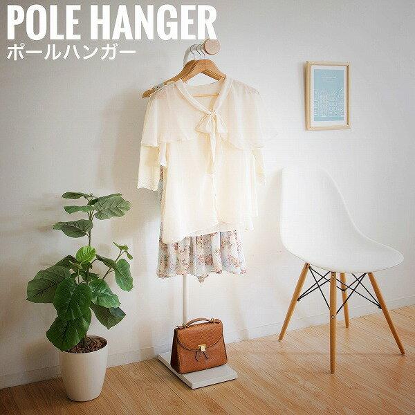 Picco ピッコ ポールハンガー  ハンガー 衣服収納 シンプル 省スペース ホワイト スチール 可愛い ガーリー おすすめ[送料無料]北海道 沖縄 離島は別途運賃がかかります