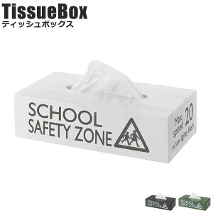 BUS ROLL SERIES バスロールシリーズ ティッシュボックス アメリカン雑貨 カラフル ホワイト グリーン ブラック ティッシュ箱 生活雑貨 おしゃれ