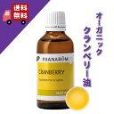 【クランベリー油(クランベリーオイル) 50ml】→赤ちゃん肌・デリケート肌におススメ♪【PRANAROM(プラナロム)】…