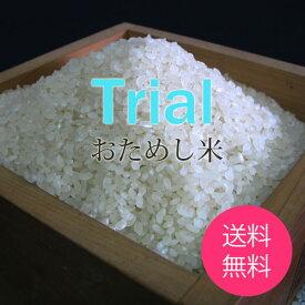 【今だけ送料無料!】福島県、特別栽培米の「絹子のコシヒカリ」食べたら解る!お試しパック300g(2合)