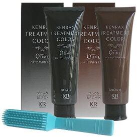 ケンラックス トリートメントカラー ブラック&ブラウン 2色 ニューゼロタイム リニューアル! (マニキュアタイプの白髪染め)160g