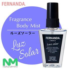 ★送料¥198★FERNANDA(フェルナンダ)フレグランスボディミスト(ルーズソーラー)50ml Fragrance Body Mist メンズ 香水