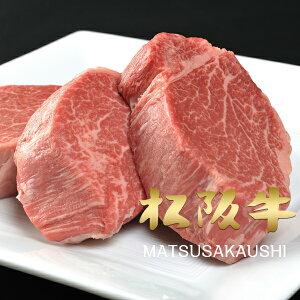 和牛 肉 牛肉 ステーキ ギフト 松阪牛 黒毛和牛 ヒレ A5A4(約120g×1枚)