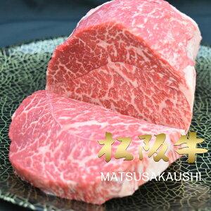 和牛 肉 牛肉 ステーキ ギフト 松阪牛 黒毛和牛 シンシン A5A4 赤身 心芯 しんたま(約130g×1枚)