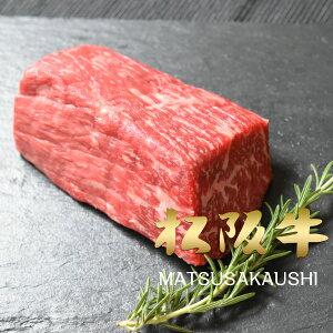 牛肉 ブロック 松阪牛 黒毛和牛 A5A4 ローストビーフ用 モモ かたまり 300g