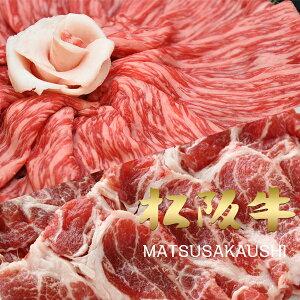 和牛 肉 牛肉 黒毛和牛 ギフト 松阪牛 イベリコ豚 ベジョータ 焼肉 すき焼き しゃぶしゃぶ 選べる800g