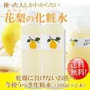 【花梨の化粧水】200ml(化粧箱なし)ご自宅用2本セット送料無料!乾燥肌・敏感肌の保湿対策に美容液・栄養クリームの…