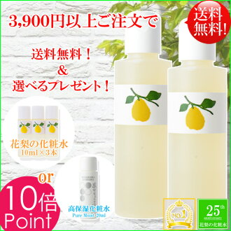 Two sets for 200 ml (there is no vanity case) of homes! Dry skin, all-in-one lotion of the security reliable for humidity retention measures of the sensitive skin