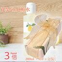 【公式】【楽天ランキング1位】【花梨の化粧水】200mlリボン包装乾燥肌・敏感肌の保湿対策に美容液栄養クリームのいらないお肌へ 安心・安全のオールインワン化粧水 【あす楽】 花梨化粧水