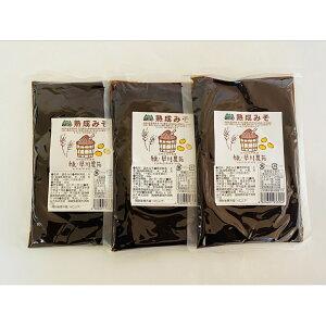 自然生態系農業 綾・早川農園 無農薬 無肥料 【熟成味噌】300g×3p 発酵調味料 ナチュラル 無添加 安心 安全 美味しい
