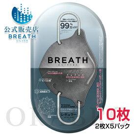 【お買い得5袋】【PM0.1-PM2.5対応】プレミアム ブレスマスク BREATH MASK QUINTET クインテット グレイレギュラーサイズ2枚入り ナノフィルター マスク
