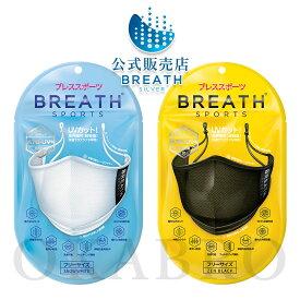 スポーツマスク BREATH SPORTS MASK ATB-UV+使用 洗えるマスク 抗菌防臭 冷感 ブレスマスク 熱中症対策マスク 繰り返し使える ブレスマスク